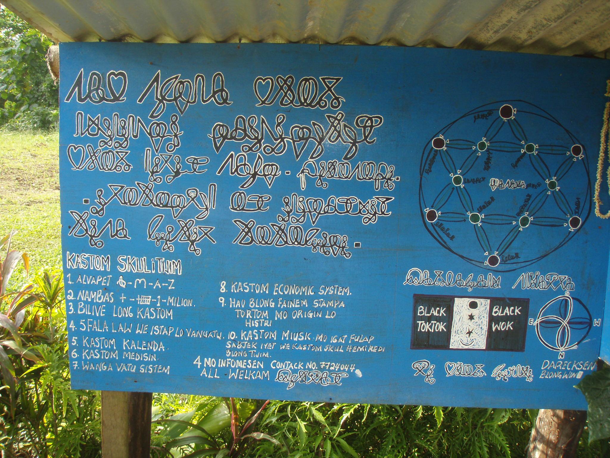 שלט הכניסה לבית הספר של אומת הטוראגה