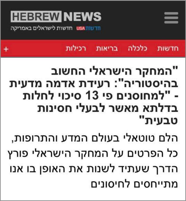 hebrew news מחקר מכבי